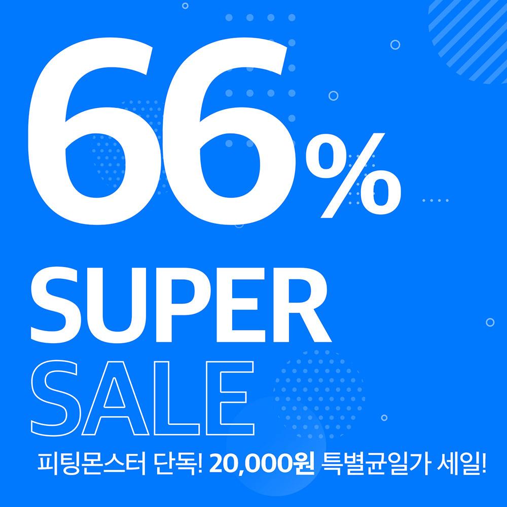 66% SUPER SALE 피팅몬스터 단독! 20,000원 특별균일가 세일!