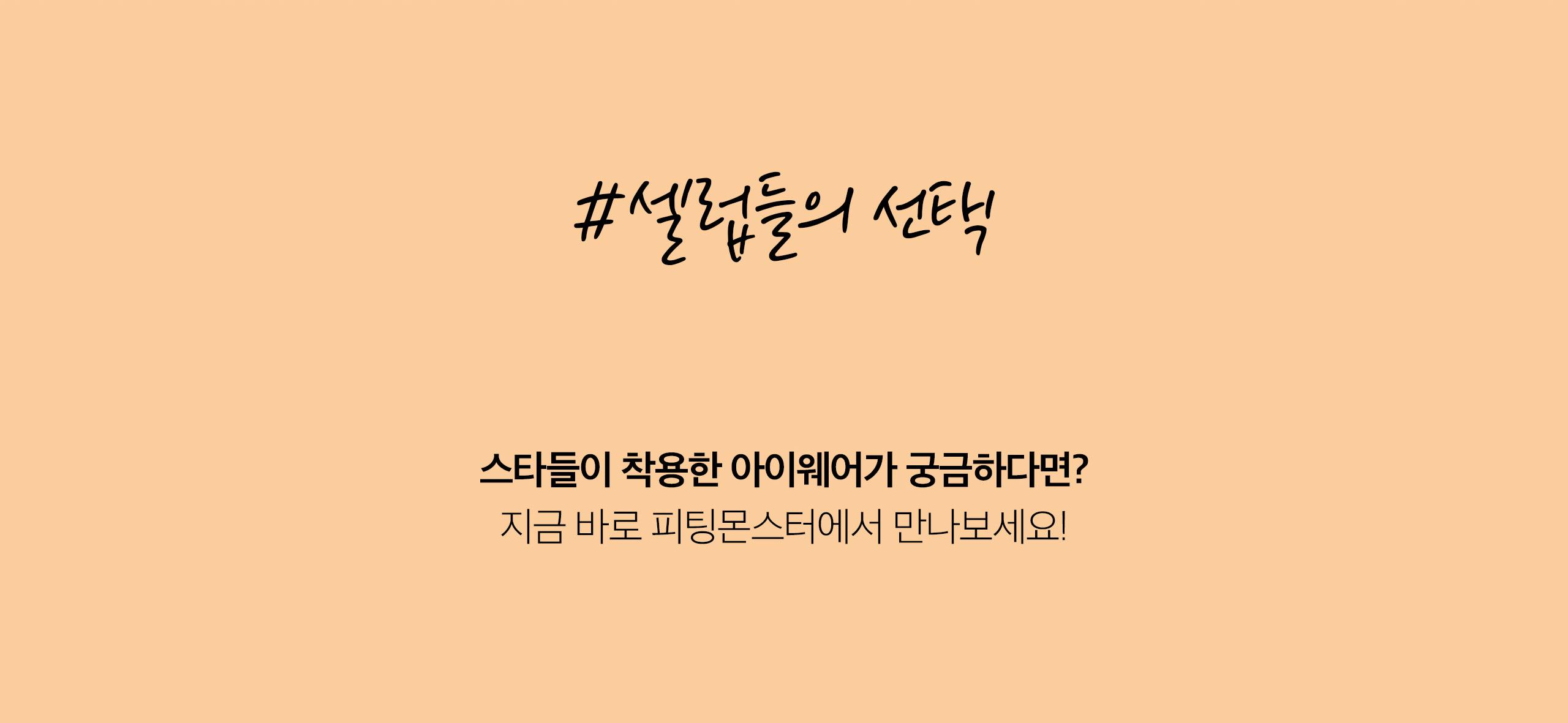 #연예인 착용 아이웨어