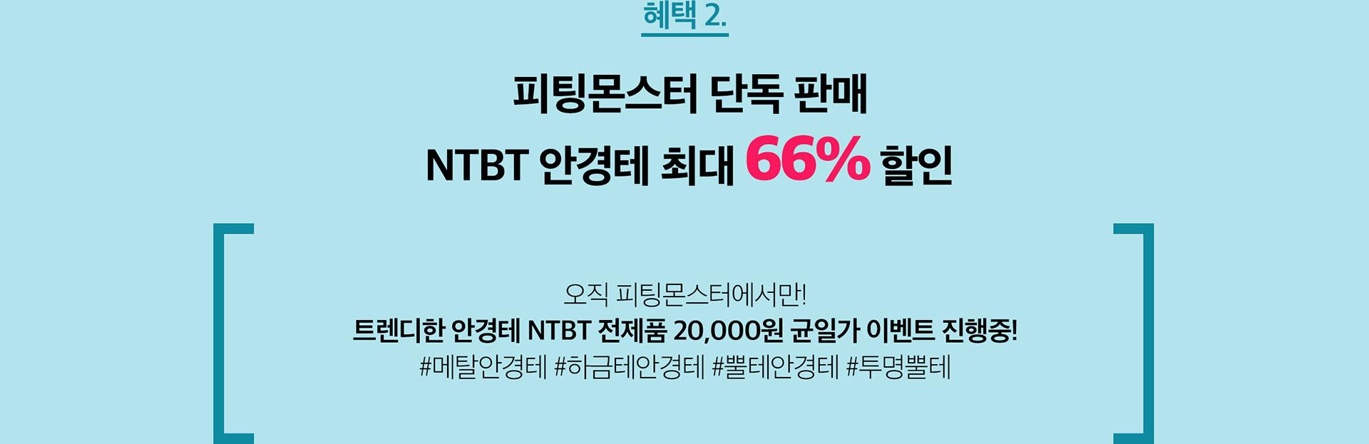 혜택2. 피팅몬스터 단독 판매 NTBT 안경테 최대 66% 할인