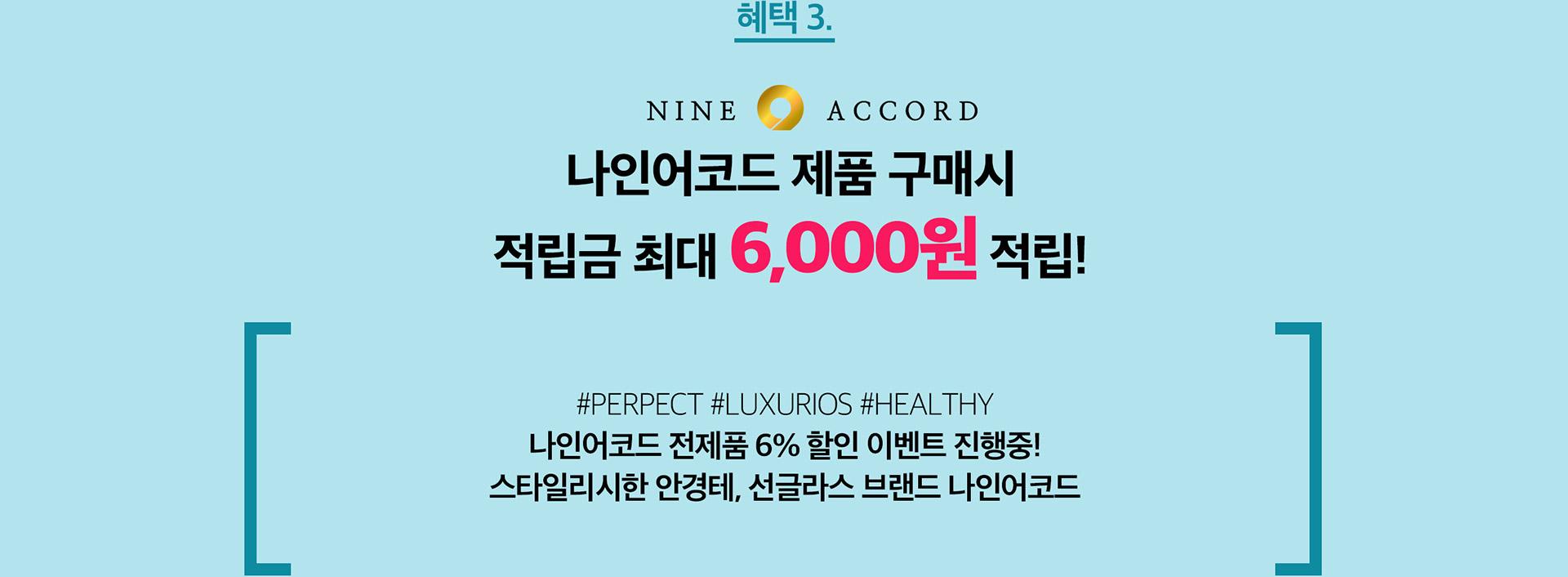 혜택3. 나인어코드 제품 구매시 적립금 최대 6,000원 적립!
